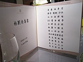 2008.11.29漢神巨蛋宴會廳(NEW):今晚的菜色,還蠻不錯吃的~