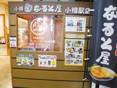 2016.6.4~6.12@北海道(Day7):小樽有名的炸雞店