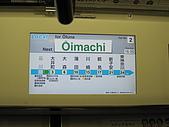 東京八日自由行:JR線~下一站Oimachi放行李囉!