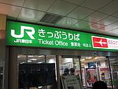 東京八日自由行:成田特快售票處