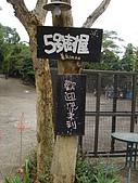 2006-12-15(台南五號樹屋採訪):DSC04837.JPG