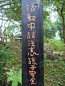 2006-12-15(台南五號樹屋採訪):DSC04844.JPG