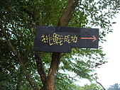 2006-12-15(台南五號樹屋採訪):DSC04851.JPG