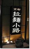 京都車站、京都塔、拉麵小路:到哩到哩!在外面晃了一整天餓死了@@