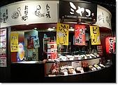 京都車站、京都塔、拉麵小路:這間賣大阪燒的店也在拉麵小路唷