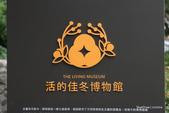哈來佳冬:哈來佳冬1090411-002