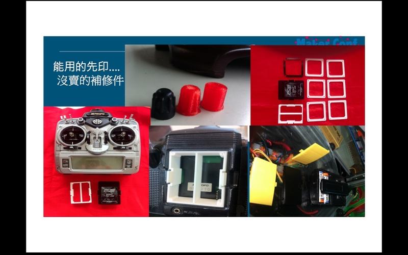 MakerConf 3DP file:3DP愛亂搞P_8.jpg