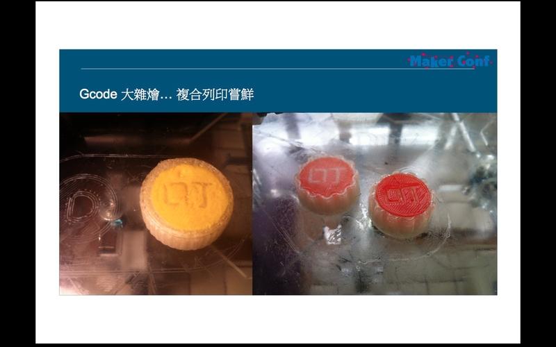 MakerConf 3DP file:3DP愛亂搞P_25.jpg
