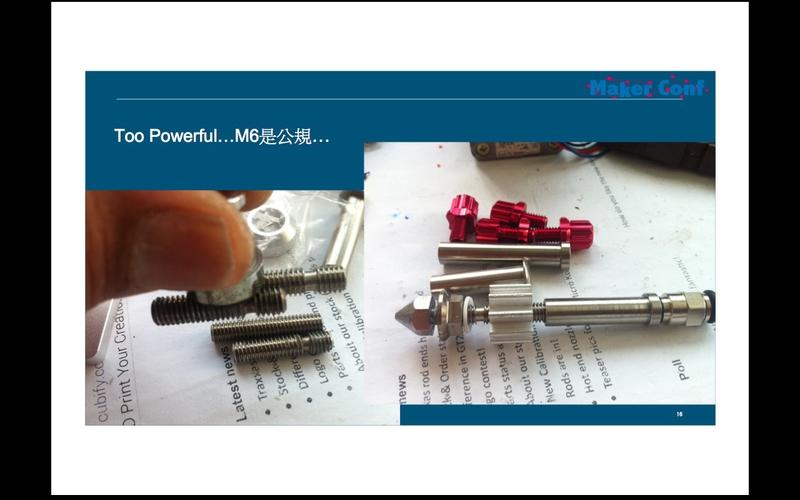 MakerConf 3DP file:3DP愛亂搞P_16.jpg