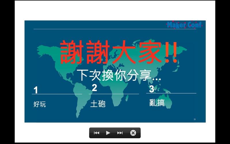 MakerConf 3DP file:3DP愛亂搞P_32.jpg
