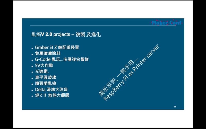 MakerConf 3DP file:3DP愛亂搞P_22.jpg