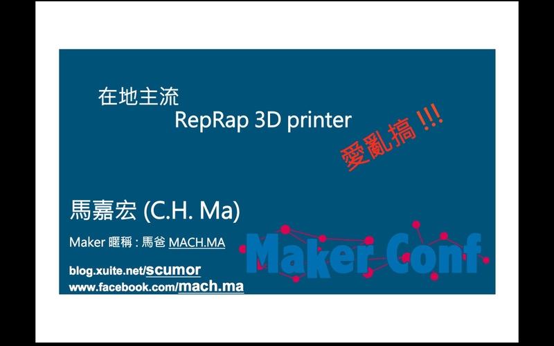 MakerConf 3DP file:3DP愛亂搞P_1.jpg