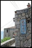 20090502 馬祖北竿-芹壁:DSC_0487.JPG