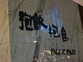 20080705 小巨蛋溜冰:IMG_5167.jpg