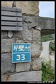 20090502 馬祖北竿-芹壁:DSC_0507.JPG