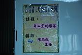 校園講座-昌福國小:DSC_0141.JPG