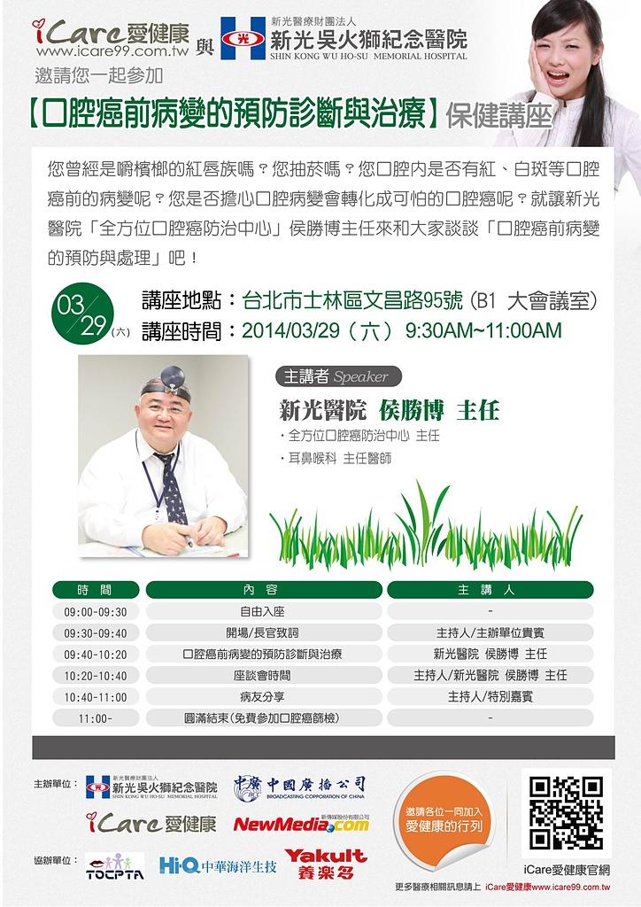 會議:20140329_A1_新光醫院 (1).jpg