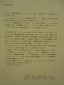 銀的架橋 - 2008日本沖繩:主辦單位的宣言
