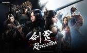 仙女下凡:劍靈:革命