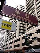 香港也要回味II:DSC00102