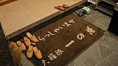 2009年遊東京箱根富士day 4:DSCN3500.JPG