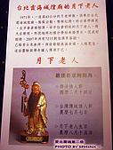 ◤台灣宗教地方民俗:現在最夯的月老廟 霞海城隍廟 7