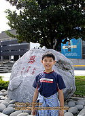 ◤煜-淺家小犬:2007.10.27 鶯歌桃園一日遊 4