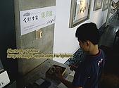 ◤煜-淺家小犬:2007.10.27 鶯歌桃園一日遊 13