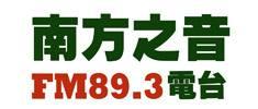 南方之音FM89.3