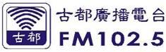 古都電台FM102.5