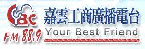 嘉雲工商廣播電台FM88.9