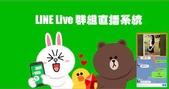 讀書會工作坊區:下載line live直播.jpg