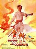 讀書會工作坊區:220px-God_of_Cookery(第10次元食神療癒冥想).jpg