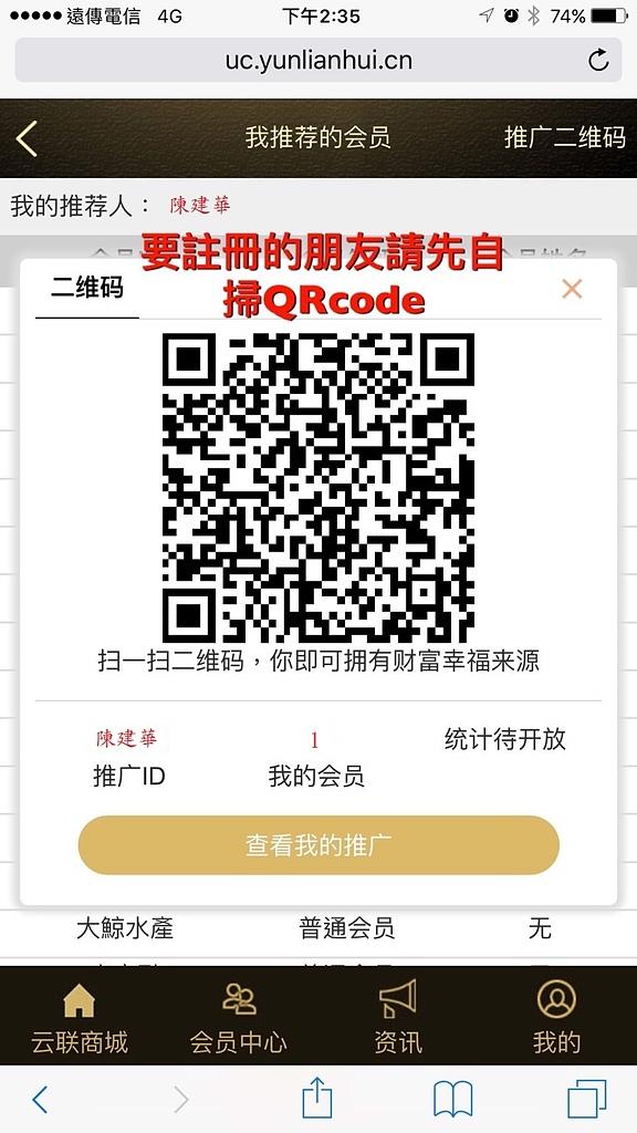 賺錢區:S__11272264(陳建華雲聯惠註冊-1).jpg