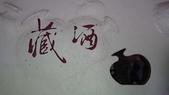 1060701象山移訓之北橫之旅:0704藏酒酒莊DSC_0604_調整大小 .JPG