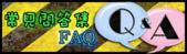 科技輔具的小窩 BLOG 專用圖形:FAQ_Blog.png
