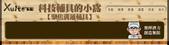 科技輔具的小窩 BLOG 專用圖形:banner4.jpg
