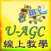 科技輔具的小窩 BLOG 專用圖形:線上教學UAGC.png