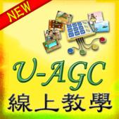 科技輔具的小窩 BLOG 專用圖形:線上教學UAGC_new.png
