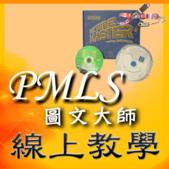 科技輔具的小窩 BLOG 專用圖形:線上教學PMLS.png