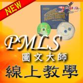 科技輔具的小窩 BLOG 專用圖形:線上教學PMLS_new.png