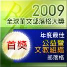 科技輔具的小窩 BLOG 專用圖形:2009 全球華文部落格大獎 首獎.jpg