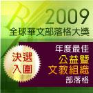 科技輔具的小窩 BLOG 專用圖形:2009 全球華文部落格大獎 決選入圍.jpg