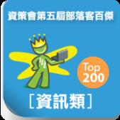 科技輔具的小窩 BLOG 專用圖形:【第五屆部落客百傑-資訊類】Top200入圍貼紙.png