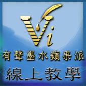 科技輔具的小窩 BLOG 專用圖形:線上教學VI.png