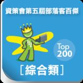 科技輔具的小窩 BLOG 專用圖形:【第五屆部落客百傑-綜合類】Top200入圍貼紙.png