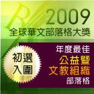 科技輔具的小窩 BLOG 專用圖形:2009 全球華文部落格大獎 初選入圍.jpg