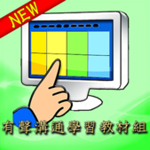 科技輔具的小窩 BLOG 專用圖形:線上VSP_apps_new.png