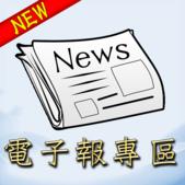 科技輔具的小窩 BLOG 專用圖形:線上電子報_new.png