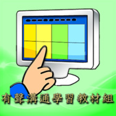 科技輔具的小窩 BLOG 專用圖形:線上VSP_apps.png